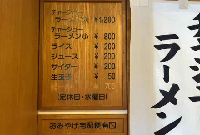 富山ブラックラーメンの大喜根塚店のメニュー