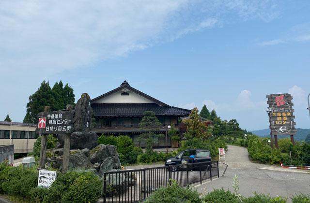 富山市のペットと泊まれる宿「ふれあいの里ささみね」と隣接する牛岳温泉センター
