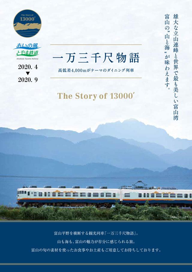 富山県の観光列車「一万三千尺物語」のパンフレット