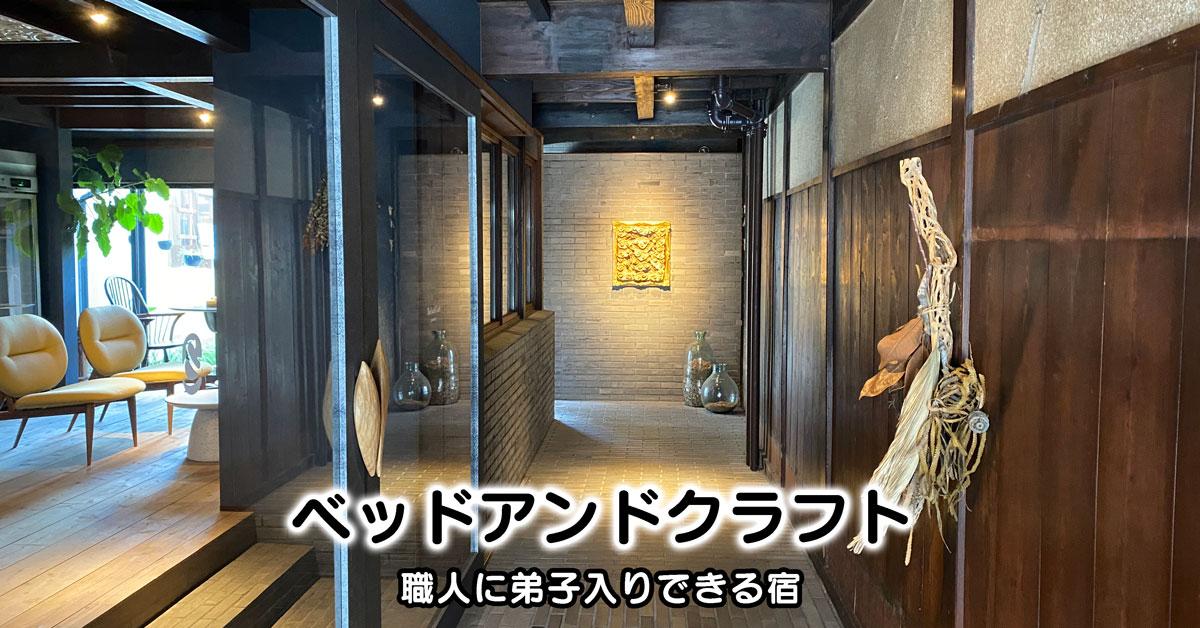 【ベッドアンドクラフト】井波の職人を感じて体験する宿【満足度高い】