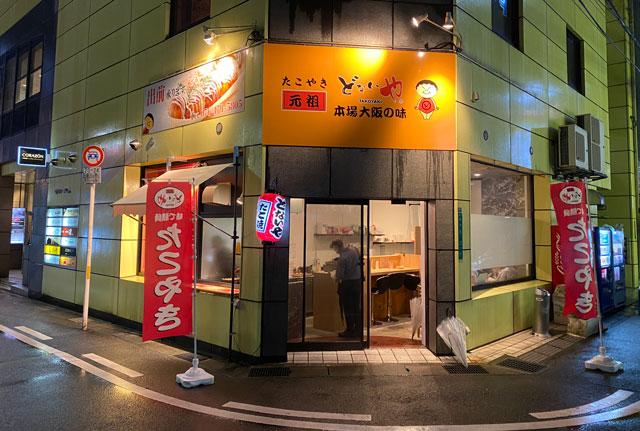 富山市桜木町のたこ焼 元祖どないや富山桜木町の店舗外観