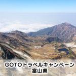 【G【GOTOトラベルキャンペーン】富山県在住者、富山観光者向け情報まとめ!OTOトラベルキャンペーン】富山県在住者、富山観光向け情報まとめ!