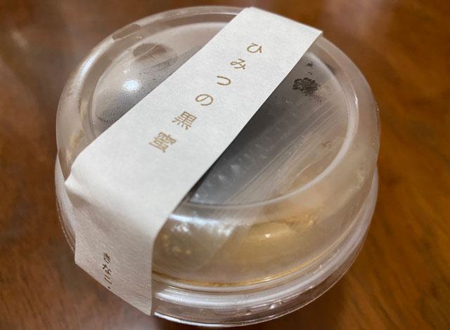 中尾清月堂の贅沢な和スイーツ「ひみつの黒蜜」のパッケージ