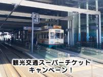 【半額】観光交通スーパーチケットキャンペーンがお得【富山県民限定】