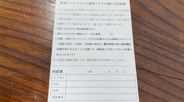 富山市のママスキーハウスのコロナ同意書