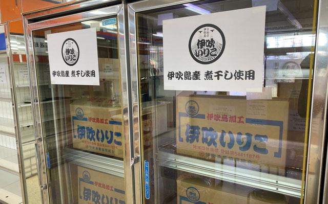 富山市旧大沢野の無添加無化調のラーメン屋「煮干しそば 銀」の冷蔵庫の伊吹島産の煮干しいりこ