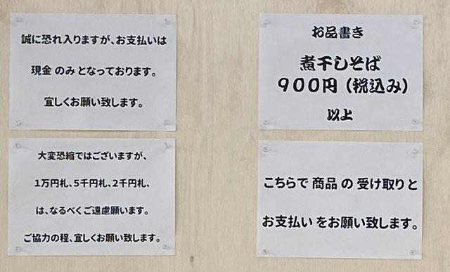 富山市旧大沢野の無添加無化調のラーメン屋「煮干しそば 銀」のメニュー