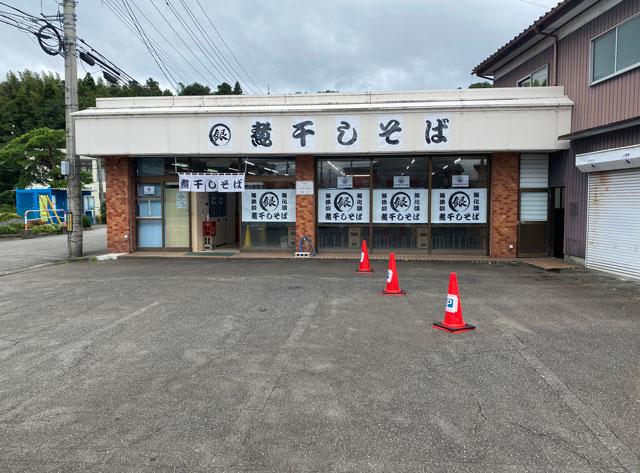 富山市旧大沢野の無添加無化調のラーメン屋「煮干しそば 銀」