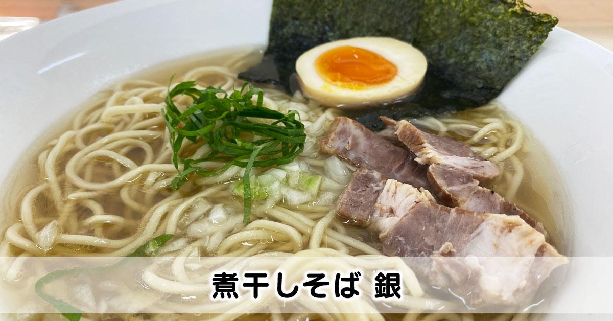 【煮干しそば 銀】大沢野にオープンした無添加無化調ラーメン!