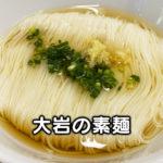 【大岩の素麺】ドライブイン金龍、だんごや、大岩館のメニュー比較!