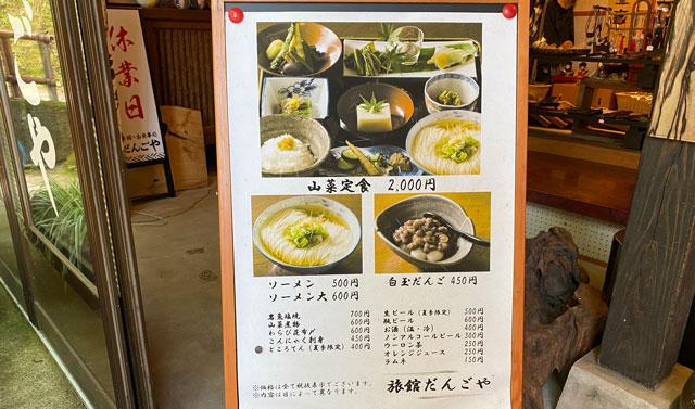 富山県上市町大岩エリアの人気素麺屋「旅館 だんごや」のメニュー