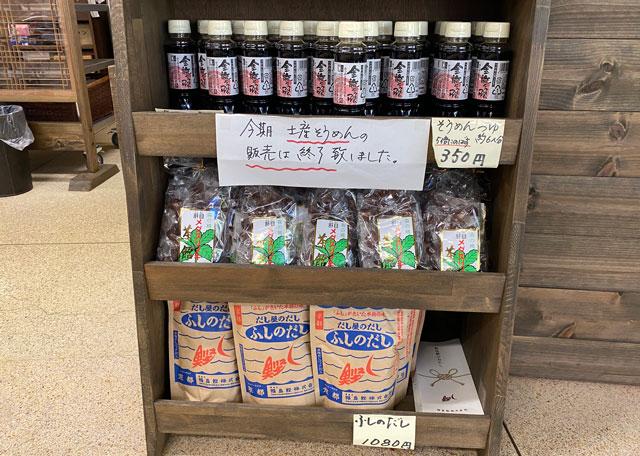 富山県上市町大岩エリアの人気素麺屋「ドライブイン金龍」のつゆ