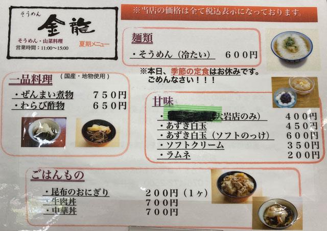 富山県上市町大岩エリアの人気素麺屋「ドライブイン金龍」のメニュー