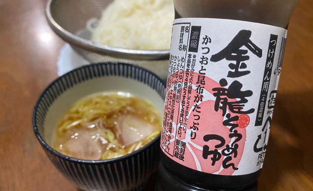 富山県上市町大岩エリアの人気素麺屋「ドライブイン金龍」の市販のつゆ