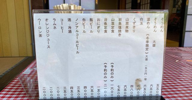 富山県上市町大岩エリアの人気素麺屋「旅館 大岩館」のメニュー