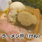 【ラーメンけん 幵】富山市桜木町の煮干しラーメン食べてきた!