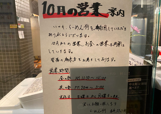 富山市桜木町のラーメン屋「ラーメン幵(けん)」の営業時間