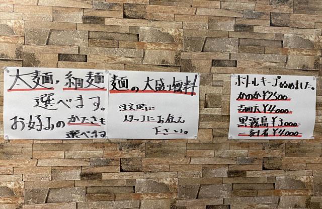 富山市桜木町のラーメン屋「ラーメン幵(けん)」の麺の太さ選択