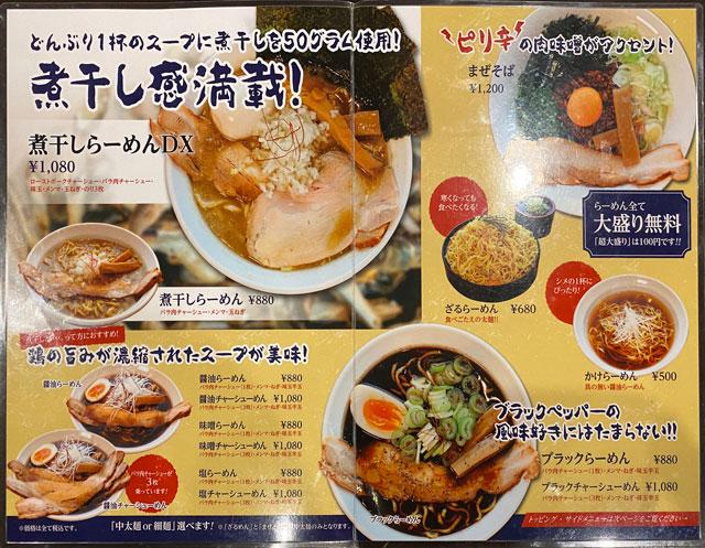 富山市桜木町のラーメン屋「ラーメン幵(けん)」のメニュー