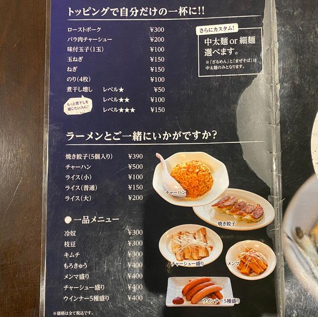 富山市桜木町のラーメン屋「ラーメン幵(けん)」のサイドメニュー
