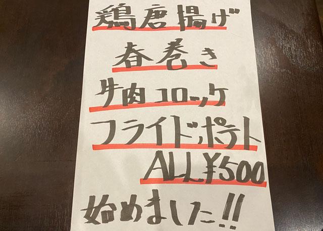 富山市桜木町のラーメン屋「ラーメン幵(けん)」のつまみメニュー