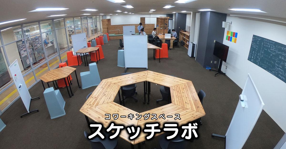 【スケッチラボ】コワーキングスペースが富山駅前シック3階にオープン!