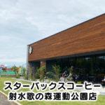 【オープン】スターバックス射水歌の森運動公園店【行ってきた】