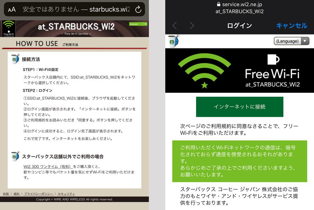 スターバックスコーヒー射水歌の森運動公園店のインターネット環境Wi-Fi