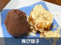 【七福亭の飛び団子】富山市岩瀬、期間限定の裏名物【100%買える方法】