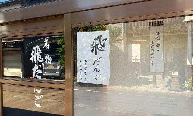 富山市岩瀬の裏名物「飛びだんご」の販売店「七福亭」の営業時間