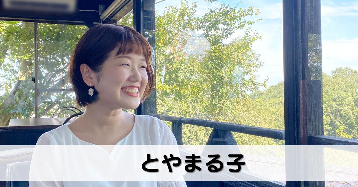 【とやまる子】富山のグルメ系YouTuberに直撃取材してきた!