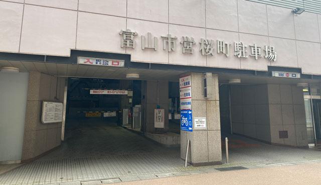富山市営桜町駐車場の外観