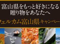 【ウェルカム富山県キャンペーン】5000円相当の贈り物【忘れると損】