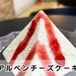 【賞味期限10分!?】宇奈月で幻のアルペンチーズケーキを食べてきた!