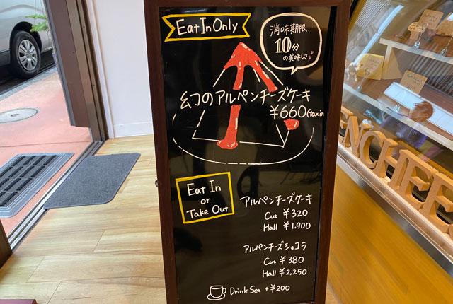 富山県黒部市宇奈月温泉街で人気の「アルペンチーズケーキ」の幻のアルペンチーズケーキの看板