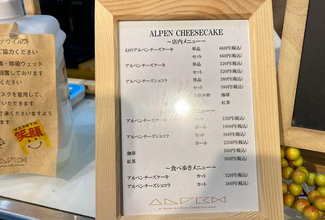富山県黒部市宇奈月温泉街で人気の「アルペンチーズケーキ」のメニューと料金