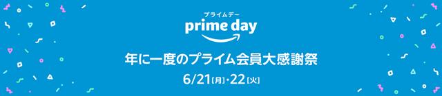 Amazonプライムデー2021年6月21日,22日