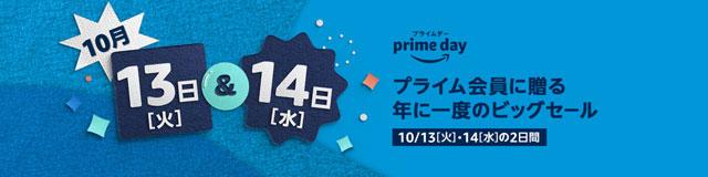 Amazonプラムイムデー2020