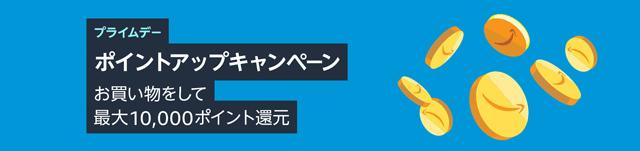 Amazonプラムイムデー2021のポイントアップキャンペーン