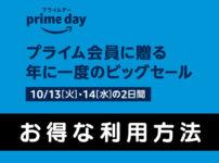 【年に一度】Amazonプライムデーでお得に買い物【2020年オススメ商品】