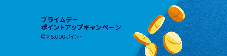 Amazonプラムイムデー2020のポイントアップキャンペーン
