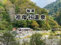 【秘湯】祖母谷温泉を満喫!アクセスや宿泊料金【キャンプ場も】