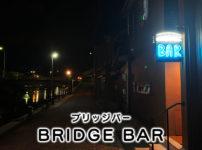 【ブリッジバー BRIDGE BAR】富山県射水市新湊内川のお洒落で大人なバー【オススメ】