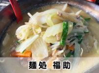 【麺処 福助】富山市五福の味噌野菜ラーメン食べてきた【ボリューム満点】