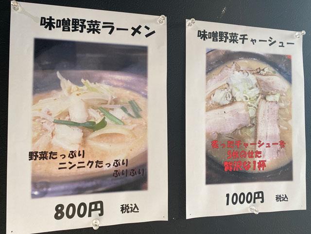 富山市五福のラーメン屋「麺処 福助」のラーメンメニュー