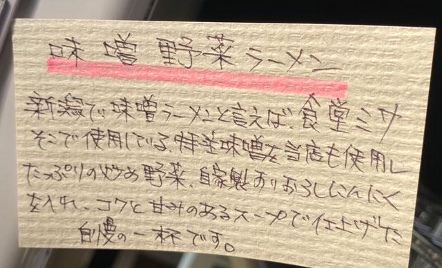 富山市五福のラーメン屋「麺処 福助」の味噌野菜ラーメンの説明