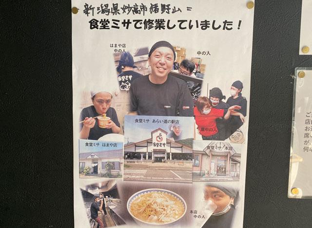 富山市五福のラーメン屋「麺処 福助」の店長