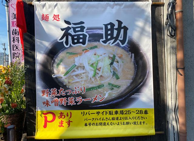 富山市五福のラーメン屋「麺処 福助」の垂れ幕