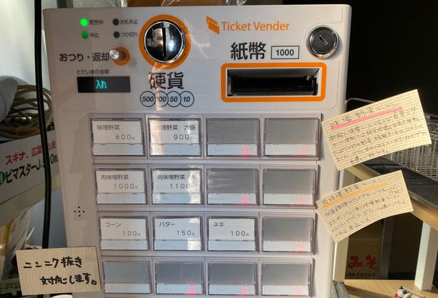 富山市五福のラーメン屋「麺処 福助」の券売機