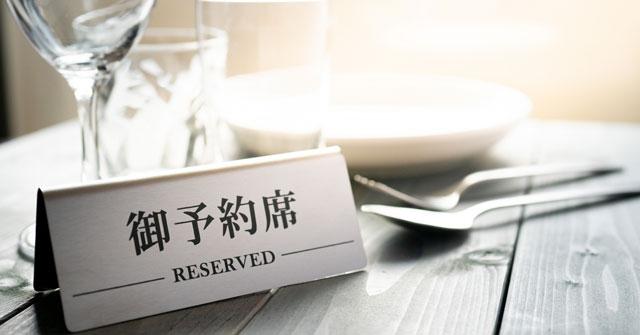 GOTOイートキャンペーン富山のオンライン食事予約